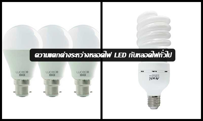LED-bulbs-and-general-light-bulbs-news-site